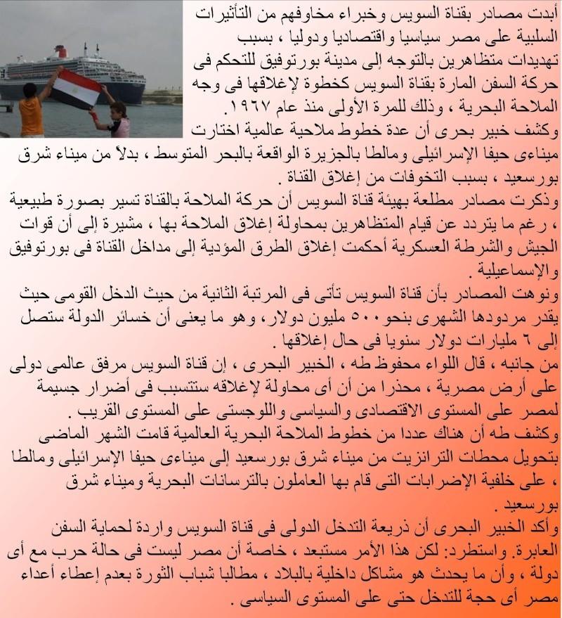 توابع تهديدات إغلاق قناة السويس: ٦ مليارات دولار خسائر متوقعة  Uuoo_o10