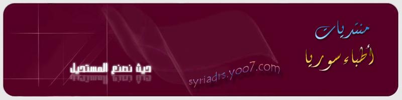 أطباء سوريا