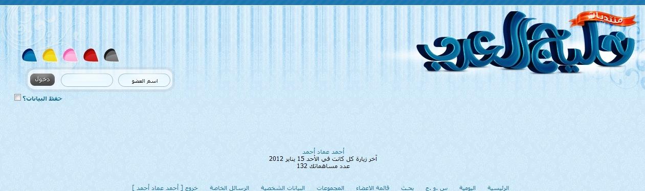 [Style] [ استايل خليج العرب المتعدد 5 ألوان احترافية حصريا و نواصل حصرياتنا مع منتديات اصحاب إلى الأبد ] 0009f11