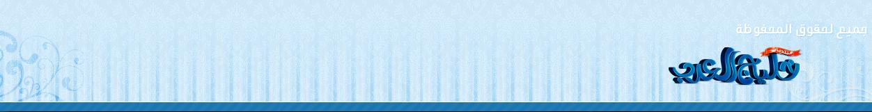 [Style] [ استايل خليج العرب المتعدد 5 ألوان احترافية حصريا و نواصل حصرياتنا مع منتديات اصحاب إلى الأبد ] Fooooo10