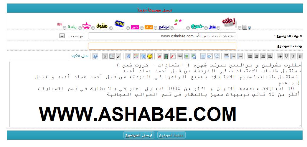 قالب صفحة ارسال الموضوع مثل معهد ون ويب لتطوير المواقع مميز جدا حصريا Uuut010