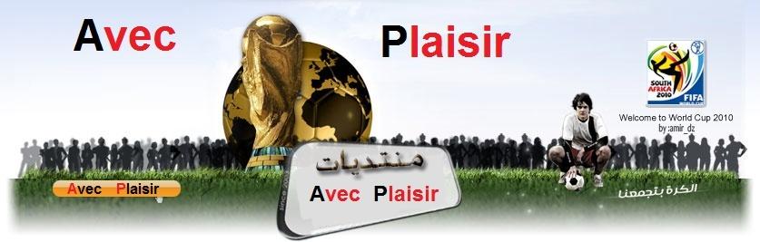 موقع Avec Plaisir كل ماهو جديد سوف تجده فى هذا الموقع