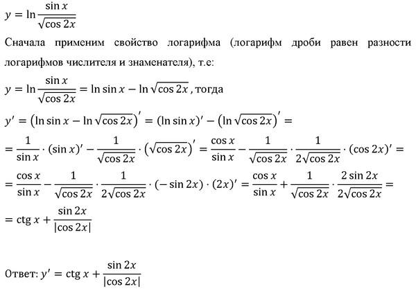 Производная сложной функции I-11710