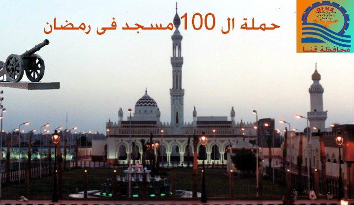 حملة ال 100 مسجد للتوعية باضرار الادمان بمحافظة قنا خلا شهر رمضان