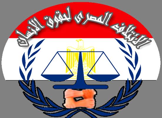 الائتلاف المصرى لحقوق الانسان