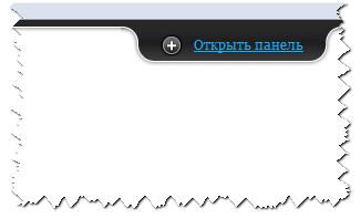 Всплывающая панель [все версии] 2012-018