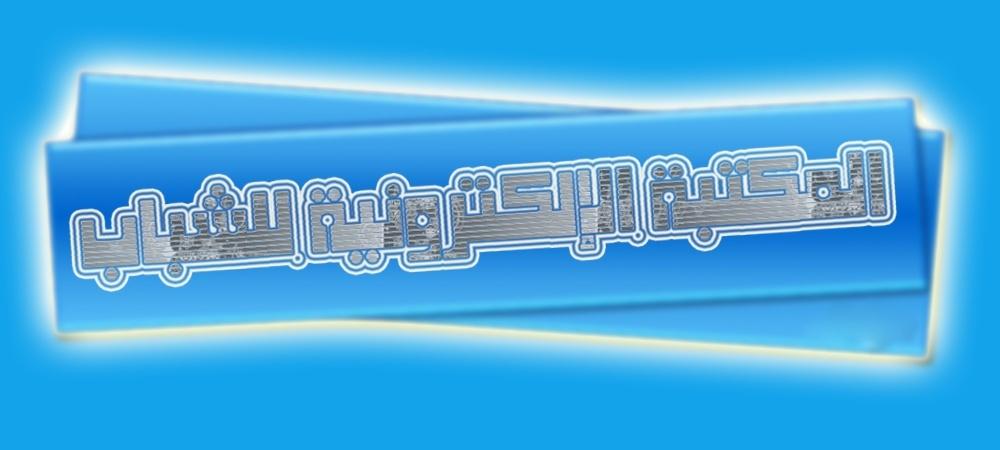 المكتبة الالكترونية لكنيسة السيدة العذراء مريم بالاسماعيلية