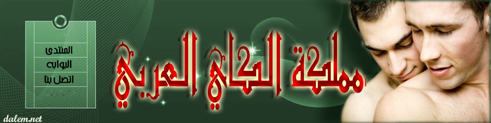 مملكة الكاي العربي