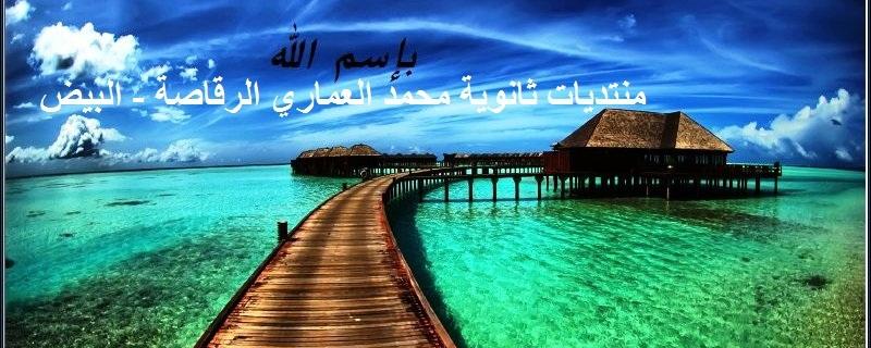 ثــــــــــــانوية محمد لعماري