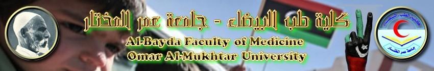 كلية الطب البيضاء - جامعة عمر المختار
