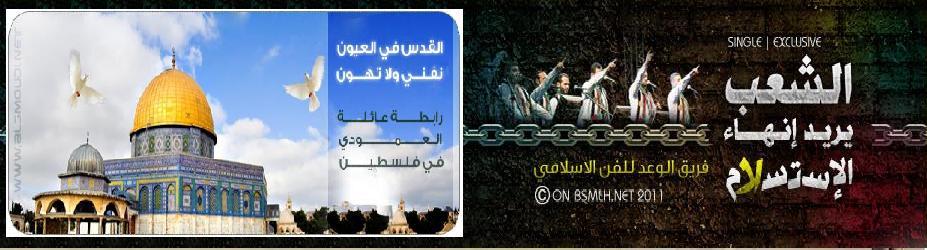منتدى فرقة الوعد للفن الاسلامي