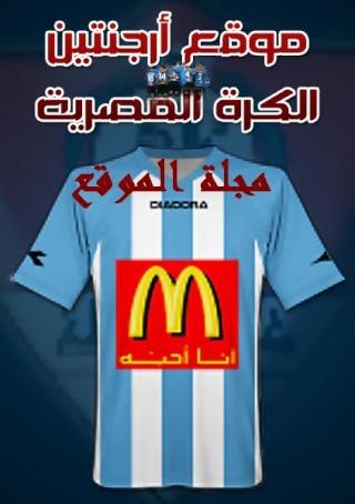 مجلة موقع أرجنتين الكرة المصرية