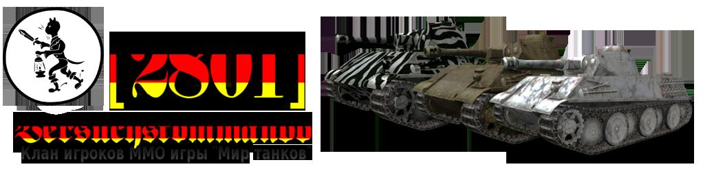 Versuchskommando 2801