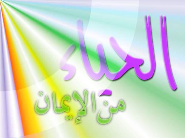 من أخلاق المسلم..!! 117
