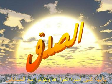 من أخلاق المسلم..!! 216
