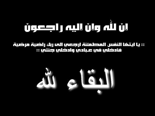 البقاء لله وحده ( فقيد آل حسن شحاته ).. 27667110