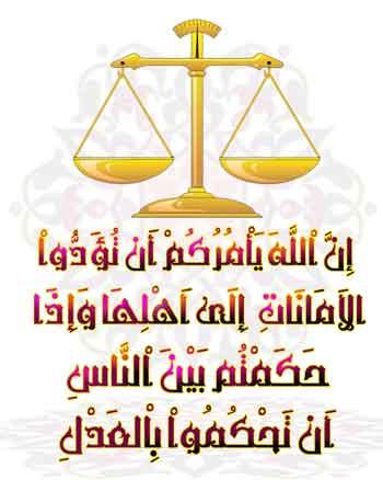 من أخلاق المسلم..!! 319