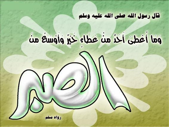 من أخلاق المسلم..!! 416