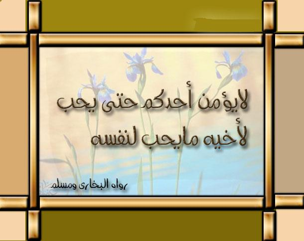من أخلاق المسلم..!! 514