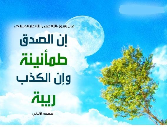 من أخلاق المسلم..!! 712