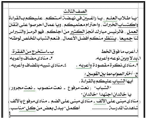 تدريب قواعد  9ـ10ـ2011 11111110