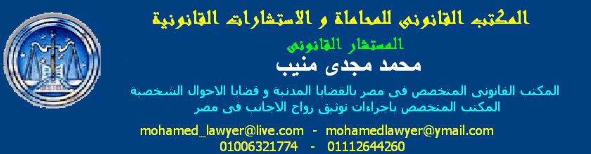 قوانين , أستشارات قانونية , أعمال محاماة , أجراءات زواج الاجانب بمصر