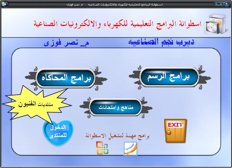 تحميل اسطوانة البرامج التعليميه للكهرباء والالكترونيات 111
