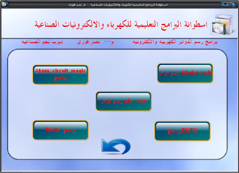 تحميل اسطوانة البرامج التعليميه للكهرباء والالكترونيات 211