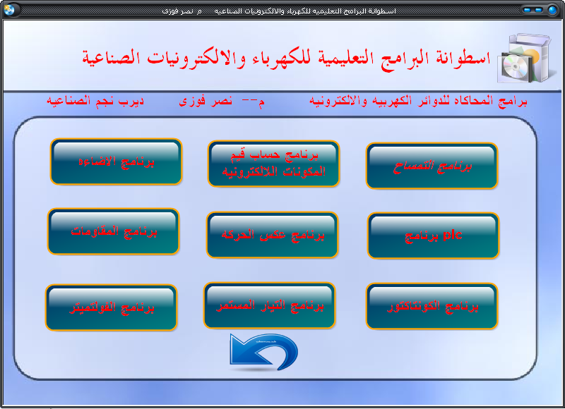 تحميل اسطوانة البرامج التعليميه للكهرباء والالكترونيات 311