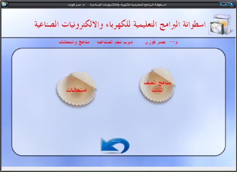 تحميل اسطوانة البرامج التعليميه للكهرباء والالكترونيات 410