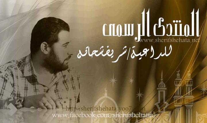 المنتدى الرسمى  للداعية شريف شحاتة