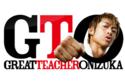 Great Teacher Onizuka 2012 76647910