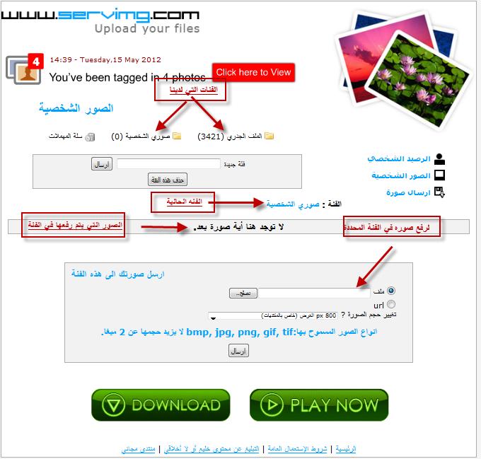 مركز الرفع الجبار Servimg.com التحكم من خلال موقعك [ahlamontada]    1311