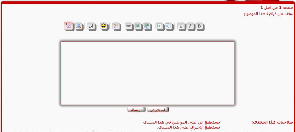 كودcss ظل لازرار وصندوق الرد بالكامل بطريقه جميلة للنسخةPhpbb2 Ou_uoo11