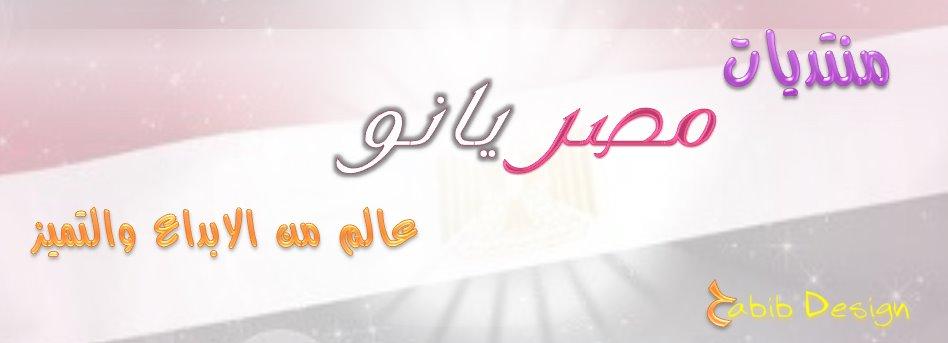 منتديات مصريانو ،عالم الابداع والتميز