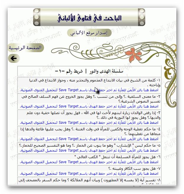 حمل البرنامج فتاوي الألباني رحمه الله Magica17