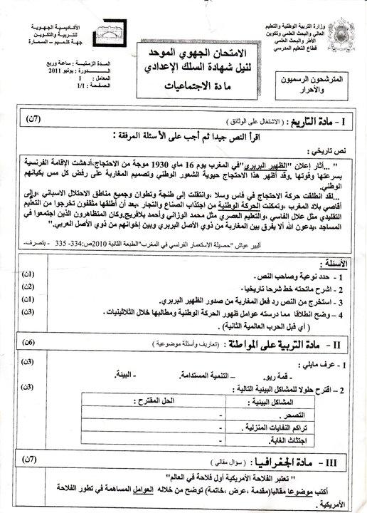 الامتحان الجهوي الموحد لمادة الاجتماعيات (جهة كلميم السمارة-يونيو 2011) 26396910