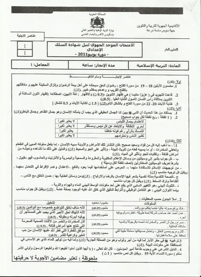 عناصر الإجابة للامتحان الجهوي الموحد في مادة التربية الإسلامية لنيل شهادة السلك الاعدادي يونيو 2011  (جهة سوس ماسة درعة E_is_c10