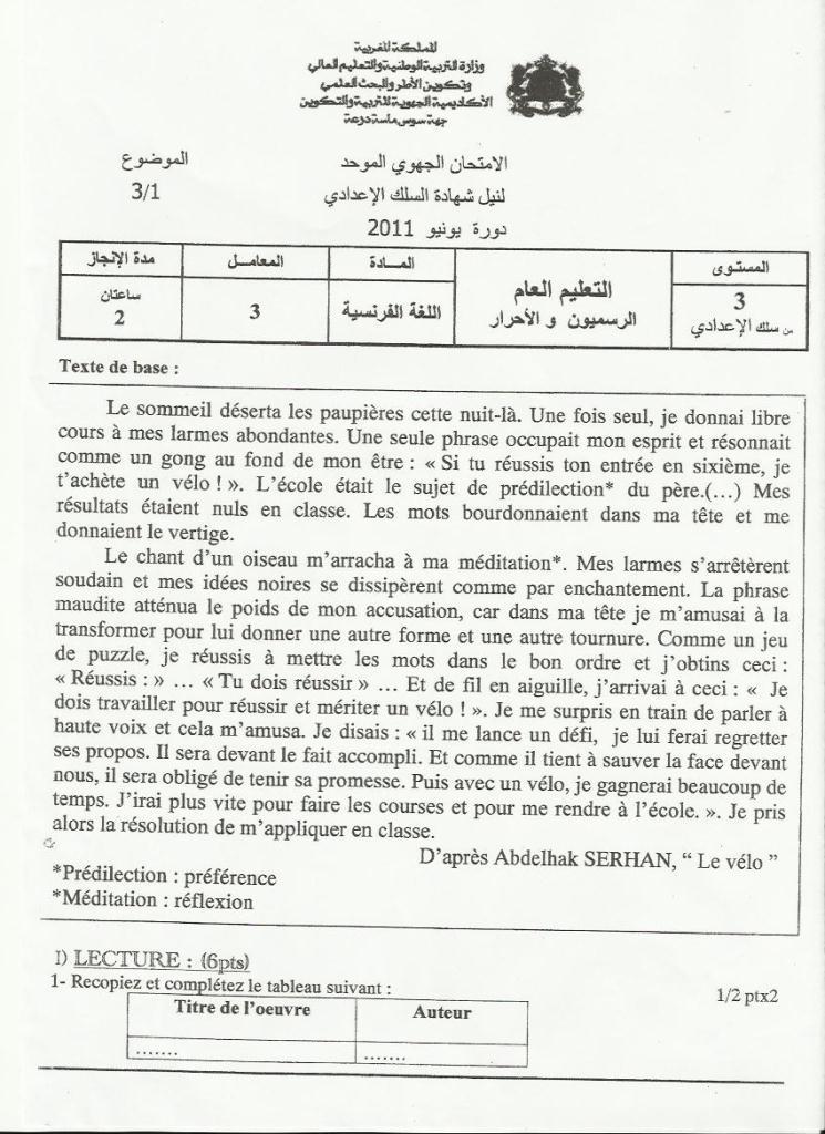 لامتحان الجهوي الموحد في مادة اللغة الفرنسية لنيل شهادة السلك الاعدادي يونيو 2011  (جهة سوس ماسة ) Fr1_2010
