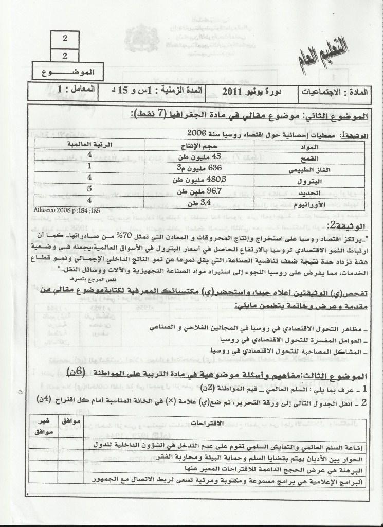 الامتحان الجهوي الموحد في الاجتماعيات لنيل شهادة السلك الاعدادي يونيو 2011  (جهة سوس ماسة درعة Hg_1_210