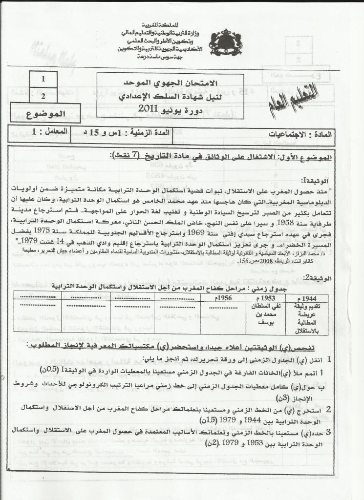الامتحان الجهوي الموحد في الاجتماعيات لنيل شهادة السلك الاعدادي يونيو 2011  (جهة سوس ماسة درعة Hg_2_210