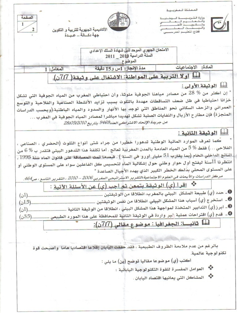 الامتحان الجهوي الموحد في مادة الاجتماعيات لنيل شهادة السلك الاعدادي مع عناصر الإجابة يونيو 2011  (جهة دكالة عبدة Lastsc10