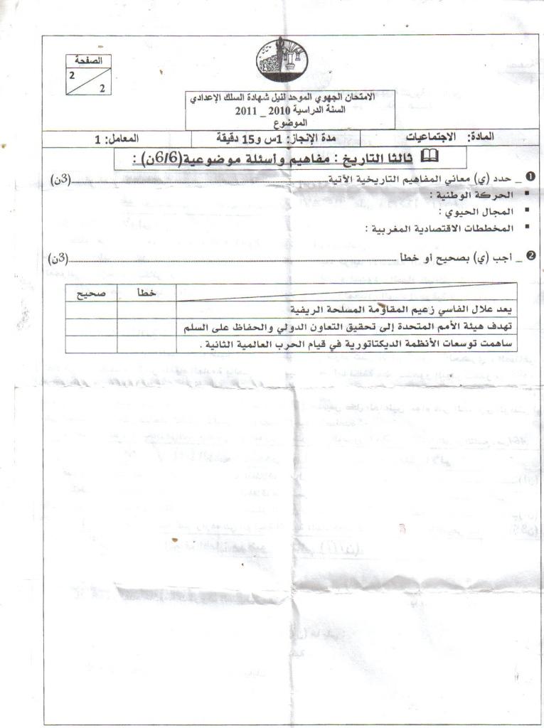 الامتحان الجهوي الموحد في مادة الاجتماعيات لنيل شهادة السلك الاعدادي مع عناصر الإجابة يونيو 2011  (جهة دكالة عبدة Lastsc11