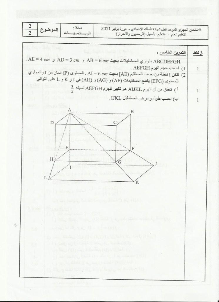لامتحان الجهوي الموحد في مادة الرياضيات لنيل شهادة السلك الاعدادي يونيو 2011  (جهة سوس ماسة ) Math2_10