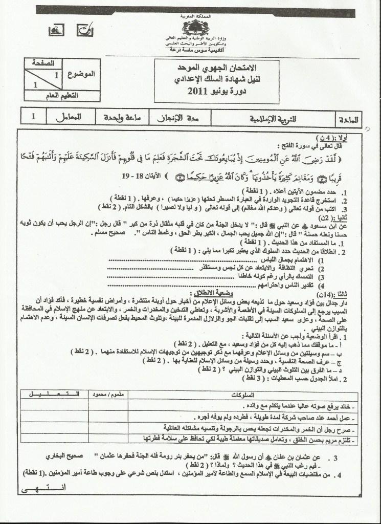 الامتحان الجهوي الموحد في التربية الإسلامية لنيل شهادة السلك الاعدادي يونيو 2011  (جهة سوس ماسة درعة Scan10