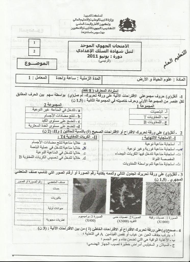 لامتحان الجهوي الموحد في علوم الحياة والأرض لنيل شهادة السلك الاعدادي يونيو 2011  (جهة سوس ماسة ) Sn2_2010