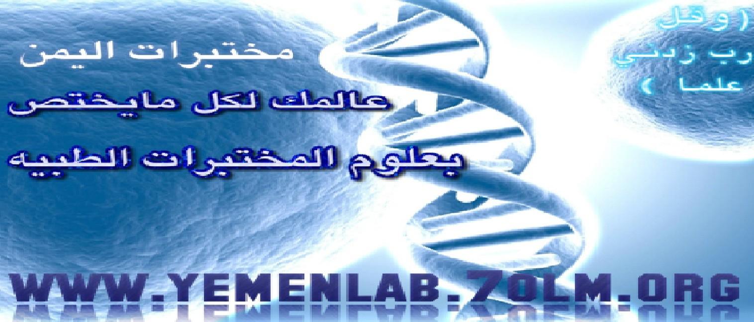 مختبرات اليمن