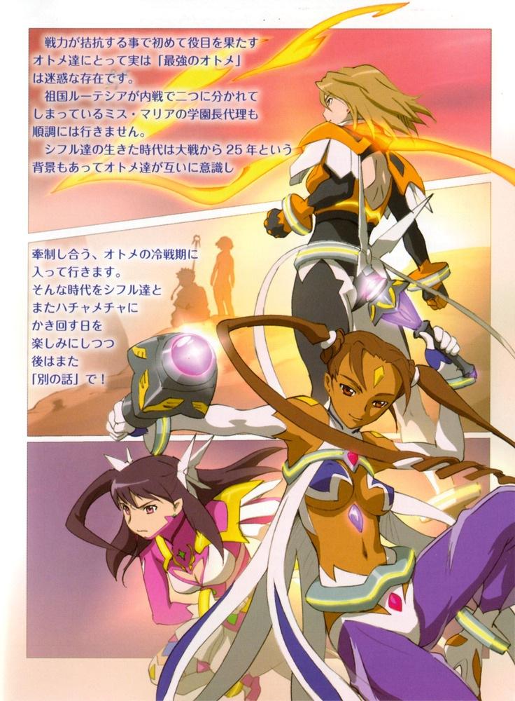 Sunrise's Official Artwork & Beta ShizMai Mai_s_10