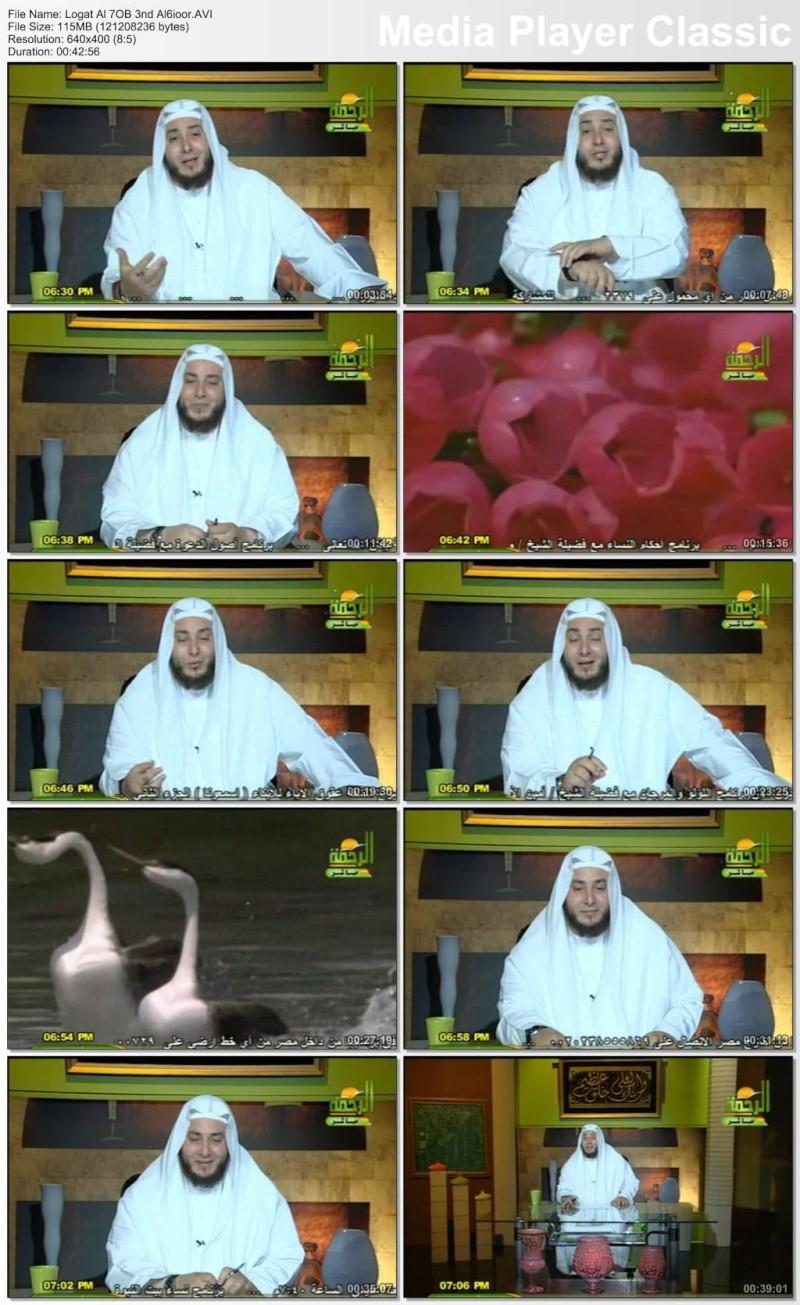 حلقات صوت وصوره من سلسلة اللؤلؤ و المرجان لفضيلة الشيخ أمــــيـن الأنصــــاري 96219912