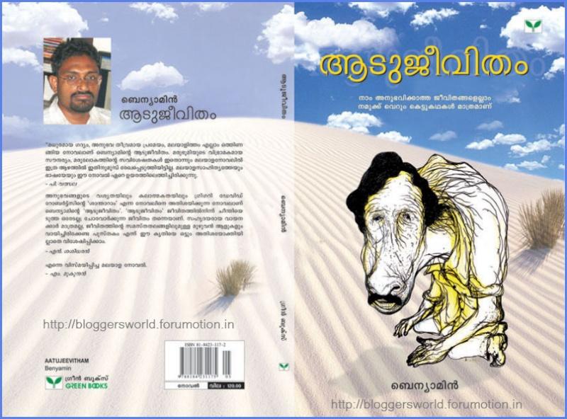 Aadu Jeevitham   ആടു ജീവിതം  Aaduje10